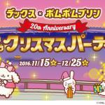 ポムポムプリン☆お台場☆デックス×ポムポムプリン【2】
