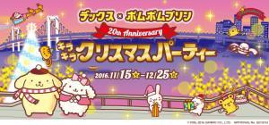 """お台場イルミネーション""""YAKEI"""" 〜デックス20周年記念 ポムポムプリン Ver.〜"""