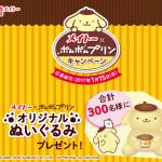 ポムポムプリン☆懸賞☆メイトー×ポムポムプリンキャンペーン