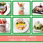 ポムポムプリンカフェ☆横浜☆十四松まつりプレスリリース