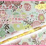 ポムポムプリン☆レディース新柄傘♪長傘60cmと折りたたみ55cm