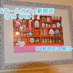 シナモロールカフェ新宿☆【6】シナモロールカフェ新宿店の店内展示イラスト