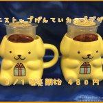 ポムポムプリン☆ミニストップ限定カップデザート3/1~・カップ比較あり