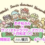 ポムポムプリンカフェ☆横浜☆おそ松さん×サンリオキャラクターズカフェ 十四松まつり