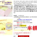 ポムポムプリン☆楽天スーパーセールで憧れのこたつ&テーブルが半額!