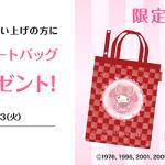 ポムポムプリン☆サンリオキャラクターズトートバッグ3種類付無糖茶1ケース数量限定6/13まで。