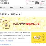 ポムポムプリン☆壁紙☆SMBC日興証券の壁紙カレンダー6月配布中