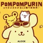 ポムポムプリン☆コラボメガネ発売。公式HPとプレスリリース