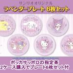 ポムポムプリン☆ポッカサッポロラベンダープレート6枚セット