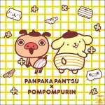 ポムポムプリン☆ポムポムプリン×パンパカパンツコラボ*公式ページと関連記事