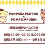 ポムポムプリン☆静岡☆8/10今日からパンパカパンツとポムポムプリンのカフェ&ショップオープン