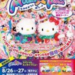ポムポムプリン☆外部公演☆8/26-27サンリオピューロランドスペシャルミニライブショー