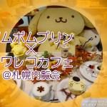 ポムポムプリン☆札幌☆ポムポムプリン×タワーレコードカフェ内覧会@写真9/12