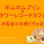 ポムポムプリン☆ポムポムプリン×タワーレコードカフェ札幌内覧会