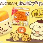 ポムポムプリン☆メディカルクリームの価格