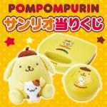 ポムポムプリン☆ポムポムプリンサンリオ当たりくじ第三弾!9/16発売