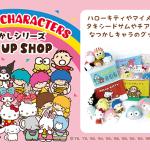 ポムポムプリン☆東京駅☆なつかしシリーズ POP UP SHOPがオープン10/27~11/20