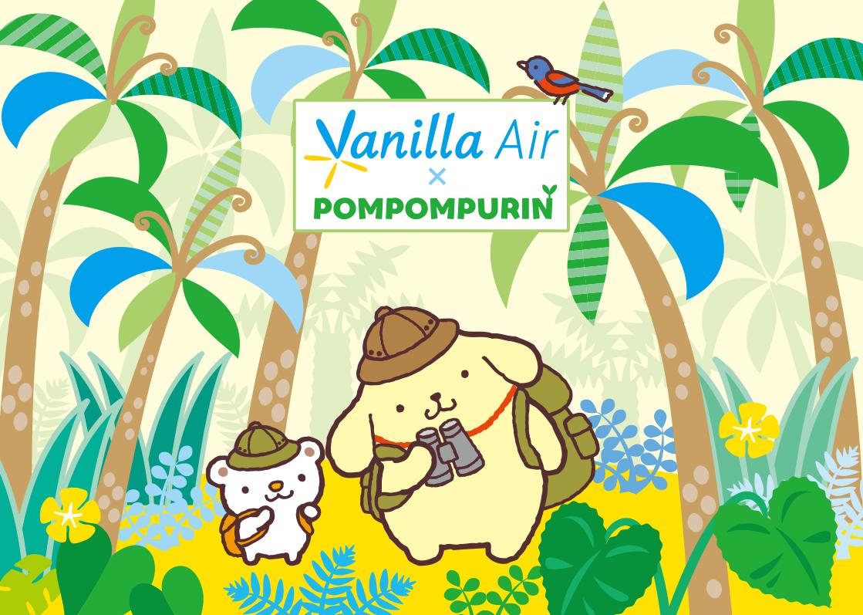 ポムポムプリン☆バニラエア×ポムポムプリン 奄美群島プロモーション