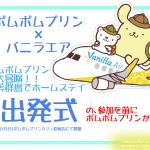 ポムポムプリン☆おちゃめなプリン♪12/3プリンカフェ前