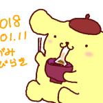 ポムポムプリン☆2018年鏡開きですでに11日です。近況とポムバサダーレター