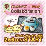 ポムポムプリンカフェ☆横浜☆ポムポムプリン×ぐでたまに行ってきました。