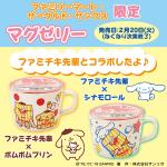 ポムポムプリン☆ファミマ☆ゼリー付きマグカップ発売2/20