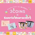 ポムポムプリン☆3COINS☆サンリオコラボ3/13発売