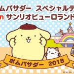 ポムポムプリン☆ポムバサダーイベント4/8抽選招待!