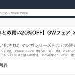 マンガ☆Kindle☆【シリーズまとめ買い20%OFF】GWフェア メディア化マンガ特集