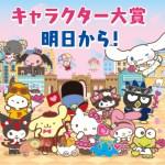ポムポムプリン☆サンリオキャラクター大賞2018明日5/10午前10時から!