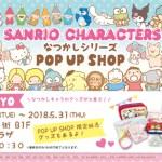 ポムポムプリン☆東京駅☆SANRIO CHARACTERSなつかしシリーズPOP UP SHOP5/22〜5/31