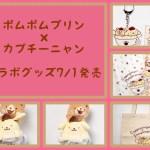 ポムポムプリン☆コラボ☆ポムポムプリン×カプチーニャングッズ7月1日発売!