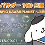 ポムポムプリン☆サンリオエキスポ☆ポムバサダー抽選招待!