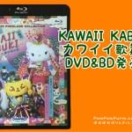ポムポムプリン☆ピューロ☆KAWAII KABUKIのDVD&BD発売!