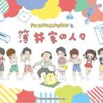 ポムポムプリンカフェ☆終了8/21〜9/30☆ 『簿井家の人々/ボイメン』とプリンくんのコラボ