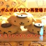 ポムポムプリン☆元住吉☆イクミママのどうぶつドーナツ!再登場10/25~31