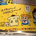 ポムポムプリン☆コラボ☆ポプテピピック×サンリオキャラクターズカフェに行ってきました♪