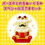 ポムポムプリン☆ポムバサダー限定ぬいぐるみ4/4AM10時より販売開始
