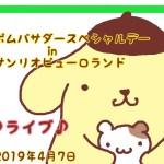 ポムポムプリン☆ポムバサダースペシャルデー☆ライブ