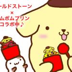 ポムポムプリン☆コールドストーンコラボ4/8〜初日にお店に行ってきました♪