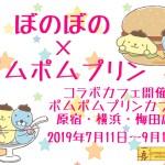 ポムポムプリン☆コラボ☆ぼのぼの×ポムポムプリンコラボカフェ開催7月11日〜9月1日