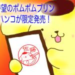 ポムポムプリン☆待望のポムポムプリンのハンコが期間限定発売!11月15日〜