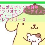ポムポムプリン☆サンリオエンターテイメント(ピューロランド)☆プレスリリース