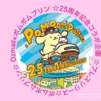 ポムポムプリン☆Ozmall×ポムポムプリン☆25周年記念コラボ企画☆プレスリリース