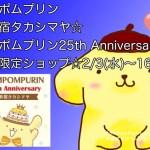 ポムポムプリン☆新宿タカシマヤ☆ポムポムプリン25th Anniversary 期間限定ショップ☆2/3(水)〜2/16(火)