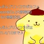 ポムポムプリンコラボカフェ☆大阪梅田☆Season&Co.☆物販状況(3/16)