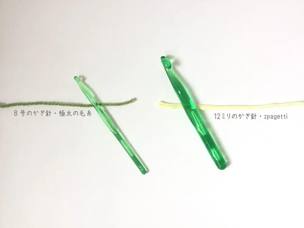 埼玉県所沢市のかぎ針編み教室pomponnerのzpagettiレッスンの写真