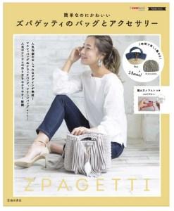 池田書店より発売の「簡単なのにかわいいzpagettiのバッグとアクセサリー」