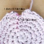 埼玉県所沢市のかぎ針編み教室omponnerが円の編み方を教えるときに引き抜き編みをする箇所を説明している画像