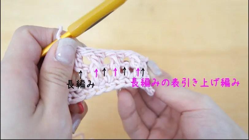 埼玉県所沢市のかぎ針編み教室pomponnerのかぎ針編みの基礎レッスンで長編みの表引き上げ編みを説明する画像